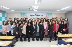 제5회 다문화이중언어강사연합회 총회가 열렸다