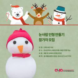 """아시아언어문화연구소 """"생애첫인형 선물하기"""""""