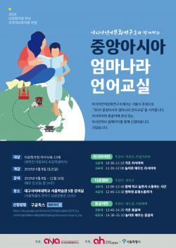 아시아언어문화연구소, 중앙아시아 엄마나라 언어교실