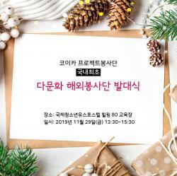 """코이카 프로젝트 봉사단, 국내 최초 """"다문화 해외봉사단"""" 발대식"""