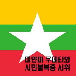 [카드뉴스] 미얀마 쿠데타와 시민불복종 시위